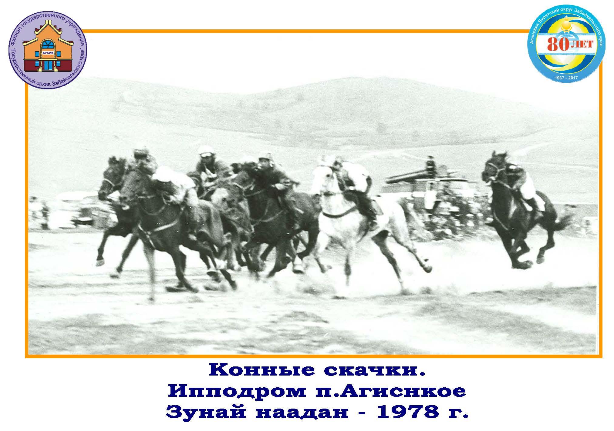 80 лет Агинскому Бурятскому округу